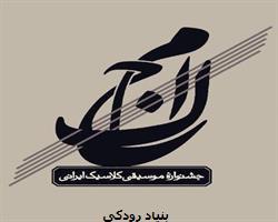 جشنواره موسیقی کلاسیک ایرانی برگزار میشود