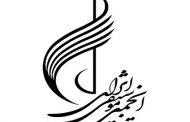 فراخوان انجمن موسیقی ایران
