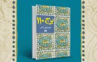 کتاب برج ۱۱۰ نقد و بررسی میشود