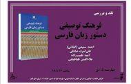 نقد و بررسی «فرهنگ توصیفی دستور زبان فارسی» در سرای اهل قلم