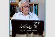 گرامیداشت غلامحسین صدری افشار