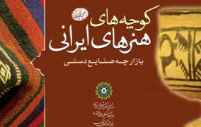 کوچه هنرهای ایرانی