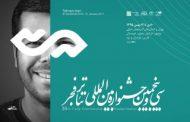 ۱۹ نمایش در بخش محیطی جشنواره تئاتر فجر به رقابت میپردازند