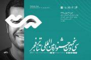نمایشهای روز سوم جشنواره تئاتر فجر