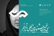 معرفی داوران بخش نمایشهای محیطی جشنواره تئاتر فجر