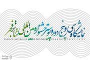 تئاتر شهر میزبان ۳۵ پوستر جشنواره تئاتر فجر خواهد شد