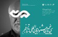 نامزدهای دو بخش هویت بصری و پوستر جشنواره تئاتر فجر معرفی شدند