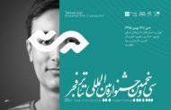 گردهمایی نابینایان و ناشنوایان در جشنواره تئاتر فجر برگزار میشود