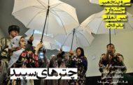 اولین گروه تئاتر خیابانی سندرمدان در جهان به صحنه میآید