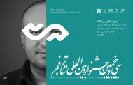 نمایشهایی که در پنجمین روز جشنواره تئاتر فجر میبینیم
