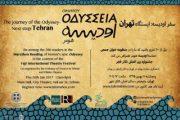 «اودیسه خوانی» گروهی یونانیها پنجشنبه در سالن اصلی تئاترشهر