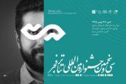 حاشیه های روز سوم جشنواره تئاتر فجر