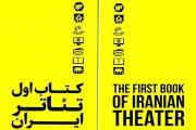 تمامی تئاتر ایران در یک کتاب