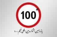 اعلام عناوین جوایز یازدهمین جشنواره فیلم ۱۰۰