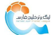 برنامه پخش زنده هفته شانزدهم لیگ برتر فوتبال