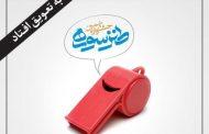 برگزاری نهمین جشنواره طنز سوره به تعویق افتاد