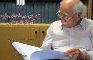 برندگان جایزهی دکتر فتحالله مجتبایی معرفی میشوند