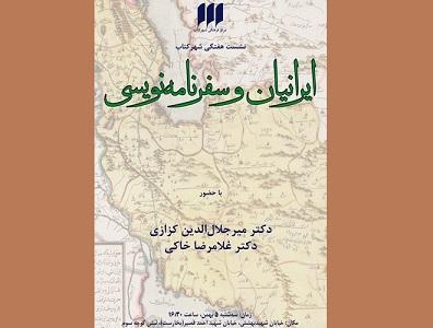 ایرانیان و سفرنامهنویسی