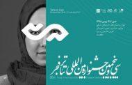 اختتامیه اول سی و پنجمین جشنواره بینالمللی تئاتر فجر برگزار میشود