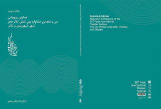 کتاب مقالات برگزیده جشنواره تئاتر فجر چاپ شد