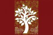 نهمین جشنواره هنرهای تجسمی فجر آغاز بهکار کرد