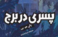 انتشار نسخه فارسی «پسری در برج»