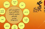 آرای مردمی روز نخست جشنواره فیلم فجر اعلام شد