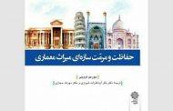 کتاب حفاظت و مرمت سازههای میراث فرهنگی رونمایی شد