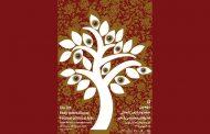 اعلام اسامی پذیرفتهشدگان جشنواره تجسمی فجر