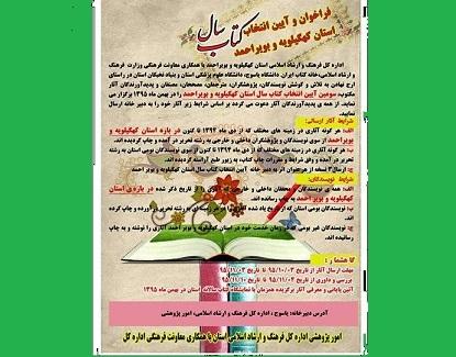 فراخوان سومین آیین انتخاب کتاب سال استان کهکیلویه و بویراحمد