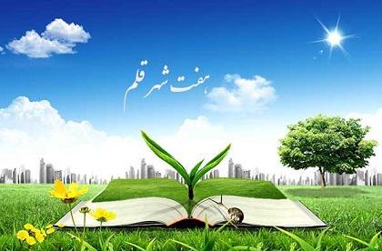 بیست و یکمین نشست هفت شهر قلم برگزار میشود