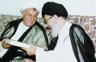 پیام تسلیت رهبر انقلاب  اسلامی در پی ارتحال آیتالله هاشمی رفسنجانی