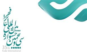 بلیتهای تخفیفدار جشنواره تئاتر فجر برای دانشجویان تئاتر و سینما