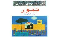 نشست ادبی لذت داستان برگزار میشود