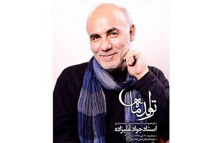 جشن ۶۴ سالگی جواد علیزاده در موزه امام علی (ع)