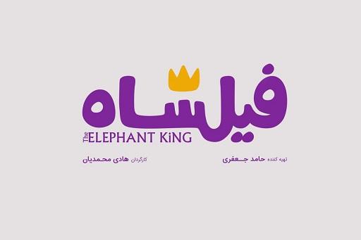 انیمیشن سینمایی فیلشاه در بخش بینالملل جشنواره فیلم فجر