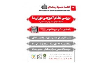 برگزاری نشستهای هماندیشی «کافه سواد رسانهای»