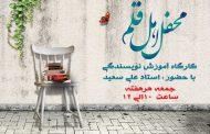 محفل ادبی اهل قلم برگزار میشود