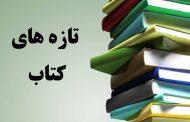 کتابهای پرفروش بازار نشر در هفته گذشته