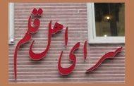 برنامهی سرای اهل قلم در هفته دوم بهمن