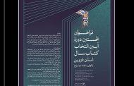 فراخوان نخستین دورهی آیین انتخاب کتاب سال استان قزوین