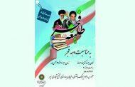 مسابقه کتابخوانی طلیعه فجر