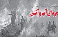پیام رهبر انقلاب در تجلیل از فداکاری آتشنشانان مؤمن و شجاع