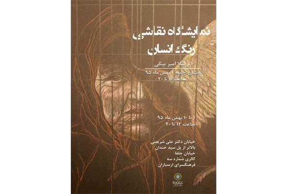 نمایشگاه نقاشی رنگ انسان در ارسباران گشایش مییابد