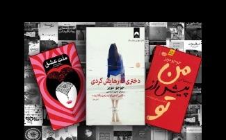 پرفروشهای مهمترین کتابفروشیهای تهران در هفته گذشته