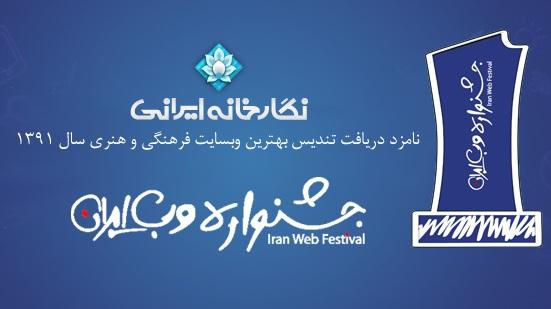 آمار و ارقام نهمین دوره جشنواره وب و موبایل ایران
