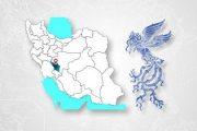 سینما بهمن شهرکرد به جشنواره فیلم فجر پیوست