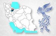 سینما مهتاب قزوین میزبان جشنواره فیلم فجر شد
