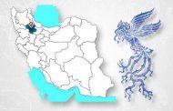 زنجان میزبان ١۶ فیلم جشنواره فجر