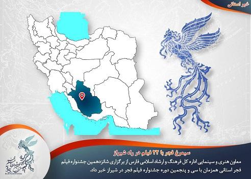 برگزاری شانزدهمین جشنواره فیلم فجر استانی در شیراز